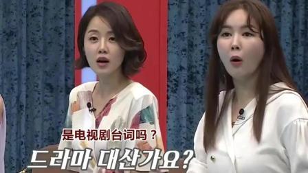 妻子: 听到中国公公要打钱给韩国儿媳花, 现场的嘉宾不淡定了