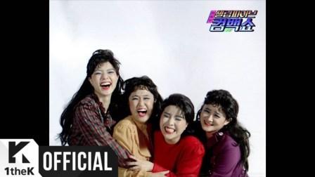[官方MV] Celeb Five _ Shutter (Feat. Duck Hwa Lee)