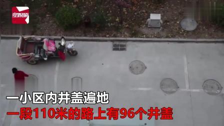 """小区内110米路竟有96个井盖, 业主: 小朋友直接在井盖上玩""""跳一跳"""""""