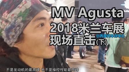 小丙_2018米兰车展现场报道(下)