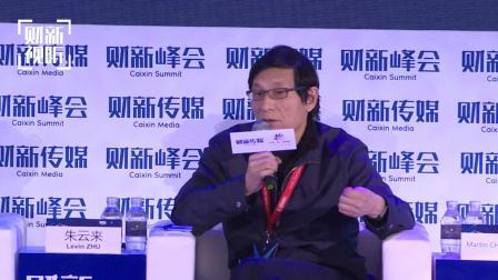 【峰会·观点】朱云来: 和计划经济相比, 市场经济有理论缺陷但实际有效