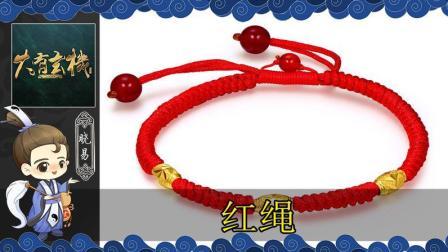 红绳你真的会戴吗 戴错了会影响自身运势 教你红绳的正确戴法