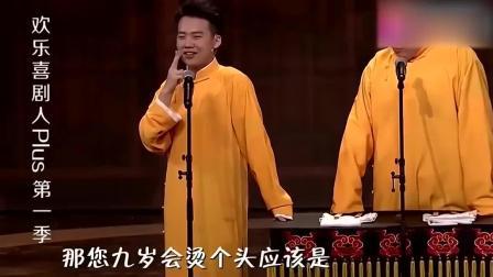 阎鹤祥: 你8岁就抽烟, 郭麒麟: 你也不看我师父是谁, 笑惨观众