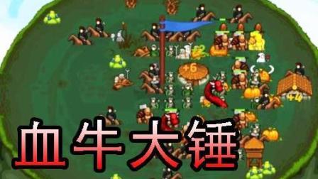 【逍遥小枫】肉盾骑射流, 性价比超高之傀儡大军! | 环形帝国 #16