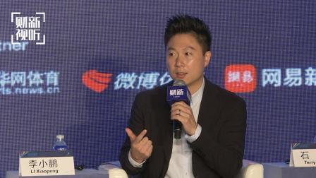 【峰会·观点】李小鹏: 对运动员的管理应该适当放手