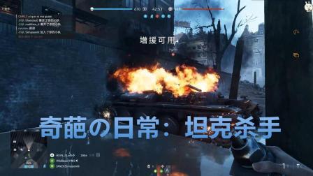 【QL】战地5联机奇葩日常#3坦克杀手?