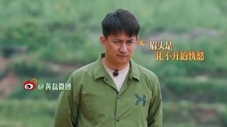 黄磊想的应该有很多鱼, 现在还没找到一条, 一会蘑菇屋炖黄磊?