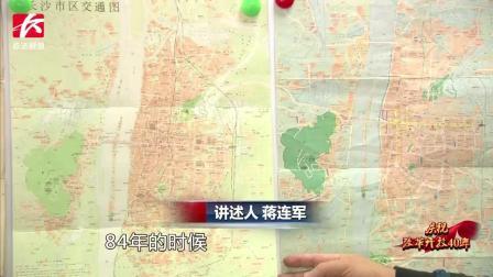 男子喜爱收藏地图, 40张地图直观见证长沙40年发展变迁
