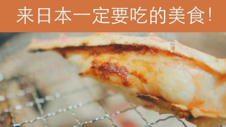 千万不要错过的日本螃蟹宴! links美食vlog