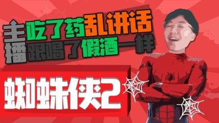 蜘蛛侠吃了药乱说话, 四川话都来了