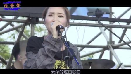 刀郎专门写给云朵的一首歌, 谁知被云朵唱的淋漓尽致, 真不愧是专业歌手