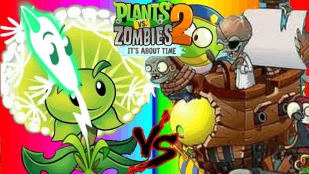 植物大战僵尸2国际版15个等级的闪电芦苇vs海盗帆船boss