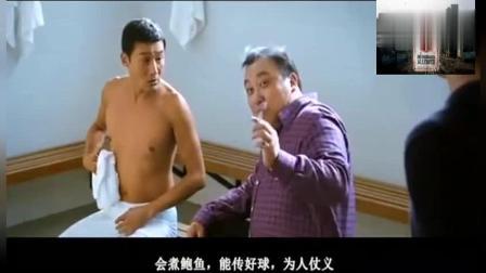 金钱帝国: 陈奕迅让了梁家辉三个球, 成功上位, 赚大发了