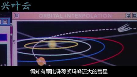 一部关于彗星撞击地球, 差点引发世界末日的影片, 《天地大冲撞》