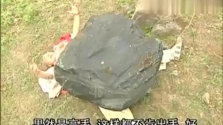 少年张三丰: 为了试探别人功夫拿这么大块石头, 这样不合适吧?