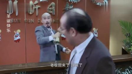 同事想整光头佬, 让他看见老板就摇铃铛, 结果被老板当成神经病