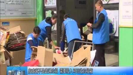 视频|废玻璃不是普通垃圾 需要投入可回收垃圾箱