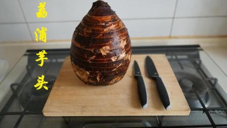 买了个比脸还大的荔浦芋头, 亲自下厨做个拔丝芋头和香蒸芋头