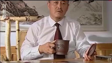 儿子嫌弃刘老根乱花钱, 两万说扔就扔, 刘老根: 宣传从小做起!
