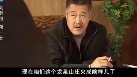冯乡长撤了二奎, 特意跑来看笑话! 没想刘老根来这招, 这段太精彩