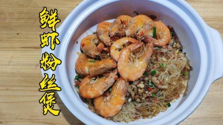 鲜虾粉丝煲, 厨房小白变大厨, 做法简单好滋味, 暖胃暖身更暖心!
