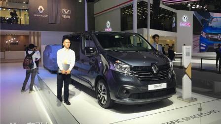 2018广州车展: 华晨雷诺展出两款全新大Van, 在欧洲很硬气, 但2020年才投产, 会不会凉了?