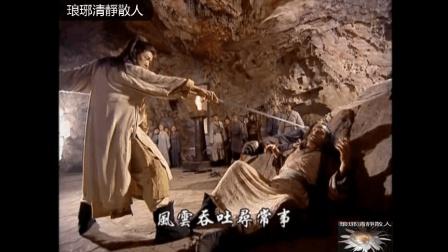"""笑傲江湖: 岳不群机关算尽""""辟邪剑法""""大成, 到头来还是打不过徒弟令狐冲的""""独孤九剑"""""""