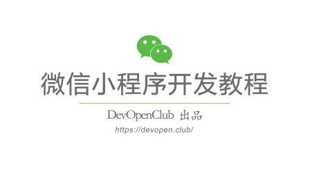 微信小程序开发视频教程 #050 - WePY 的脚本