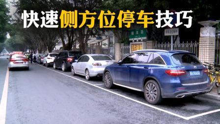 路边快速侧方停车小技巧, 新手一学就会, 再也不怕车位被抢