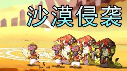 【逍遥小枫】沙漠入侵! 死灵法师召唤师! | 剑与勇士2 #4