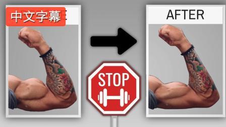 停训多久会掉肌肉?   中文字幕