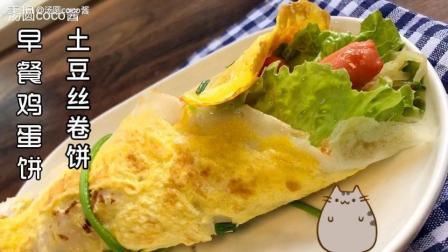 早餐鸡蛋饼&土豆丝卷饼做法简单