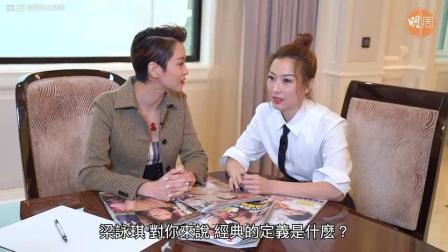 郑秀文 梁咏琪 50周年访问