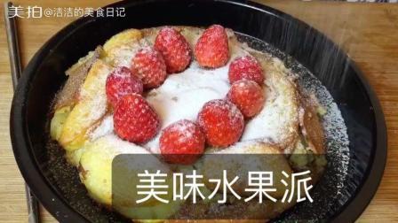 孩子不爱吃水果? 不妨做成水果派, 既能当小蛋糕还有维生素