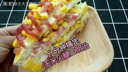 『玉米火腿三明治』发个库存, 做法简单学起来