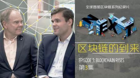 《区块链之新》第三集: 区块链催生的价值互联网, 能否拯救传统互联网的残局?