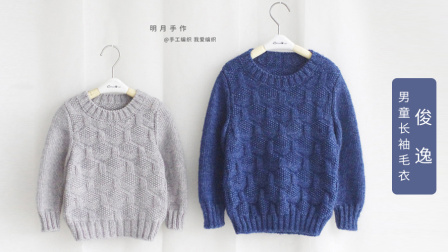 男童圆领毛衣棒针编织视频教程,起针及花样的织法(1)