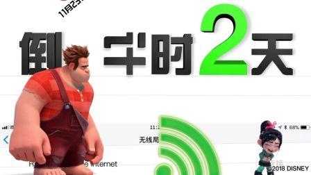 《无敌破坏王2:大闹互联网》上映倒计时2天