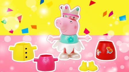 趣盒子小猪佩奇玩具大全 小猪佩奇变装四件套 粉红猪小妹玩具大全
