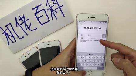 苹果手机忘记ID密码