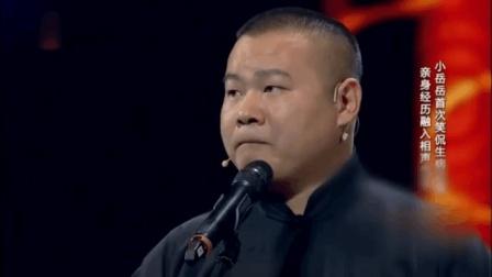 岳云鹏孙越爆笑演绎生病, 源于小岳的亲身经历改变