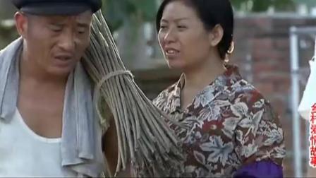 刘能拿女儿刘英-威胁赵四-赵四被整的服服帖帖的!