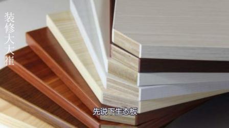 家庭装修选择颗粒板定制家具还是木工用生态做? 有什么品牌推荐?