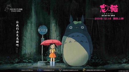 宫崎骏作品回顾, 舍不得再错过《龙猫》