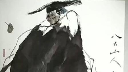 当代画家刘志伟大写意人物画《八大山人》