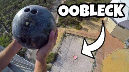 遇强则强的非牛顿流体有多强? 从45米高塔扔一颗保龄球下来就知道