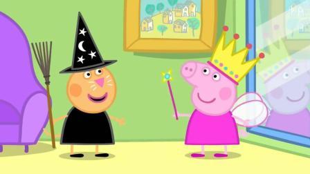 好有趣! 小猪佩奇居然在玩过家家游戏, 她扮演的是什么呢?