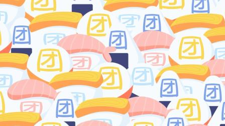 这几年你究竟吃了多少外卖? 居然成就了中国第四大互联网公司