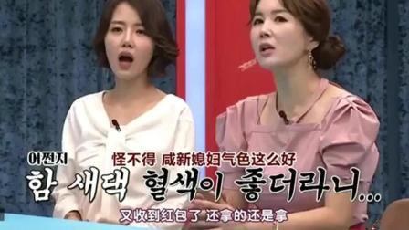 韩国女星到中国见婆婆, 收到一堆红包, 韩国人羡慕: 数着钱睡觉!