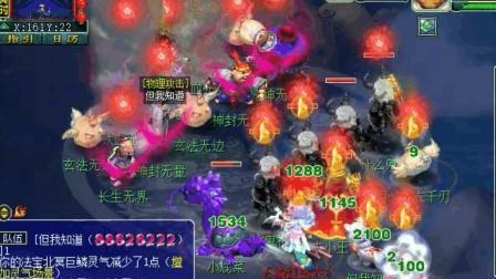 梦幻西游: 老王服战狮驼岭测试区杀五星地煞, 完全无压力, 很稳!